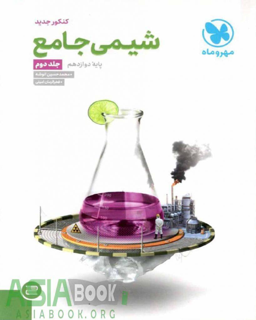کتاب شیمی جامع دوازدهم مهروماه