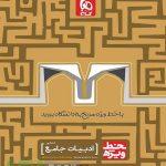 خط ویژه ادبیات فارسی جامع کنکور گاج