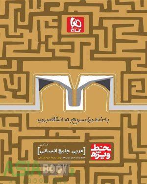 خط ویژه عربی جامع کنکور انسانی گاج