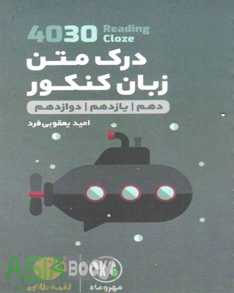 کتاب 4030 درک متن زبان انگلیسی کنکور لقمه مهروماه