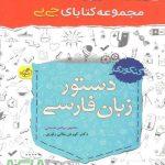دستور زبان فارسی کنکور جبیبی خیلی سبز