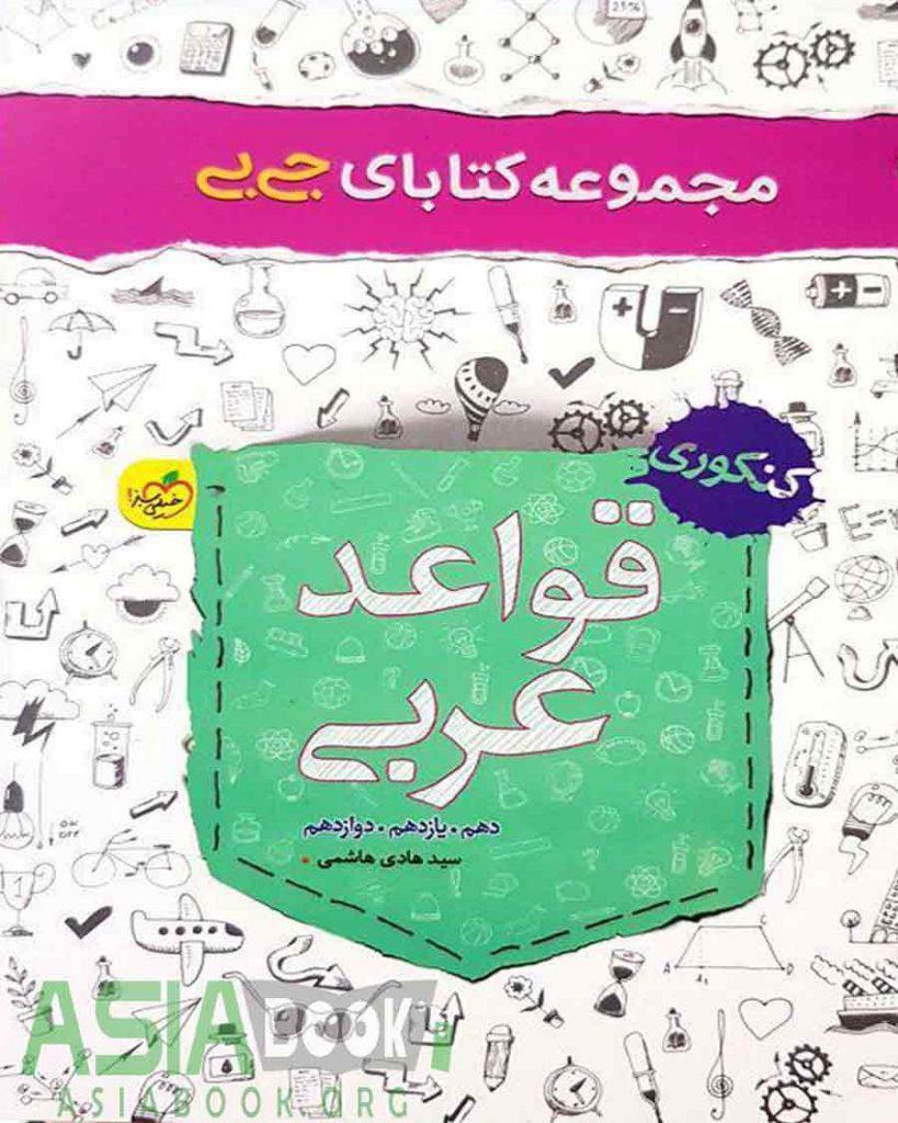 قواعد عربی جامع کنکور جیبی خیلی سبز
