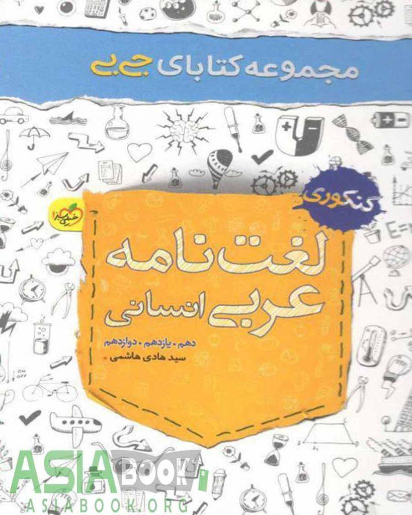 لغت نامه عربی کنکور انسانی جیبی خیلی سبز