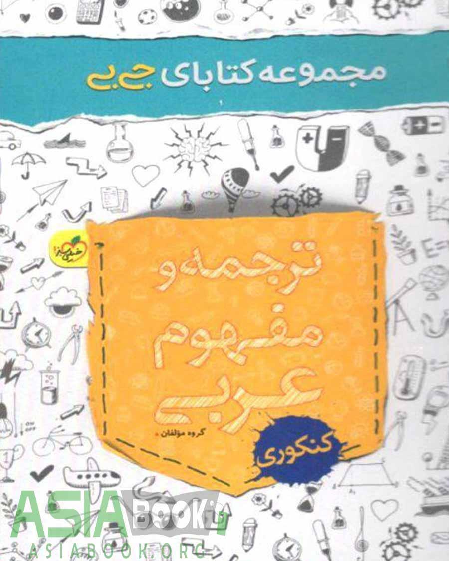 ترجمه و مفهوم عربی جامع کنکور جیبی خیلی سبز