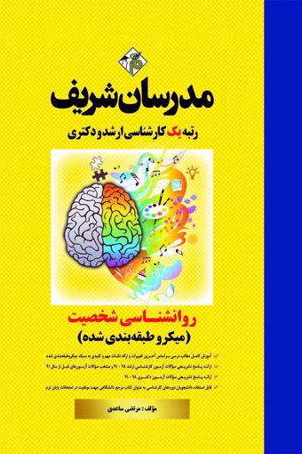 روانشناسی شخصیت مدرسان شریف