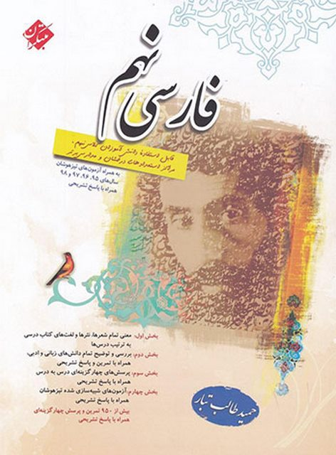 فارسی نهم طالب تبار مبتکران