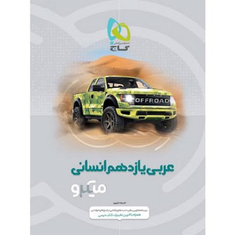 عربی یازدهم انسانی میکرو گاج
